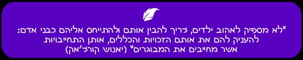 ציטוט יאנוש קורצ׳אק